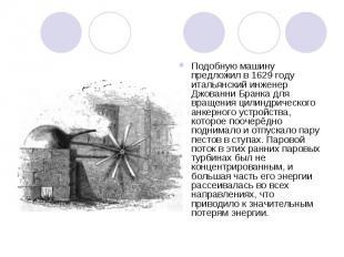 Подобную машину предложил в 1629году итальянский инженер Джованни Бранка для вр
