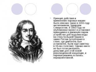 Принцип действия и применение паровых машин было описано также в 1655году англи