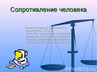 Сопротивление человека Выполнил студент 2 курса гр.0191-11Баранов Игорь (17 лет)