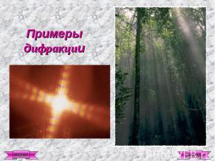 Примеры дифракции
