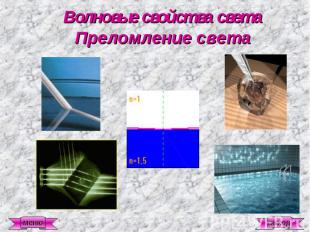 Волновые свойства света Преломление света