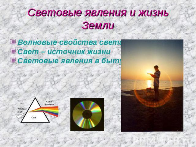 Световые явления и жизнь Земли Волновые свойства светаСвет – источник жизниСветовые явления в быту и в технике