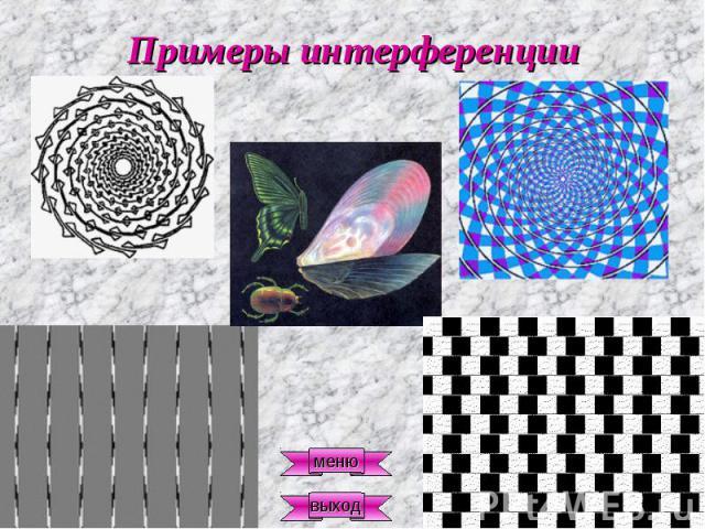 Примеры интерференции