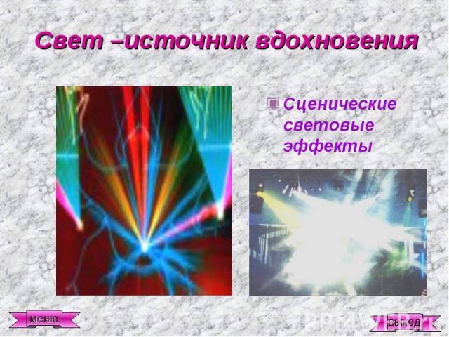 Свет –источник вдохновения Сценические световые эффекты