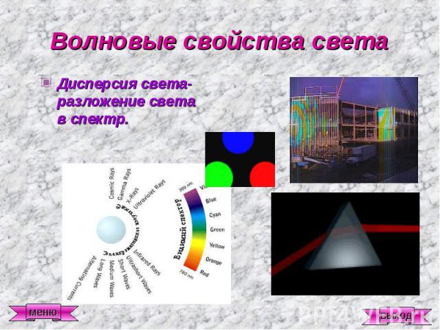 Волновые свойства света Дисперсия света- разложение света в спектр.
