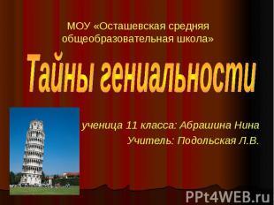 МОУ «Осташевская средняя общеобразовательная школа» Тайны гениальности ученица 1