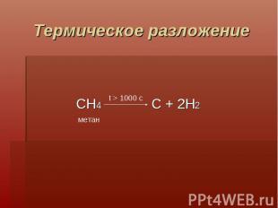 Термическое разложение СH4 C + 2H2