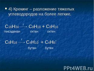 4) Крекинг – разложение тяжелых углеводородов на более легкие.С16H34 C8H18 + C8H