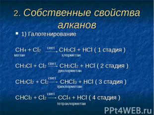 2. Собственные свойства алканов 1) ГалогенированиеCH4 + Cl2 CH3Cl + HCl ( 1 стад