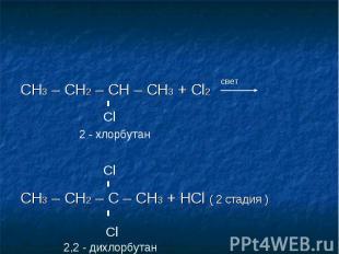 CH3 – CH2 – CH – CH3 + Cl2 CH3 – CH2 – C – CH3 + HCl ( 2 стадия )
