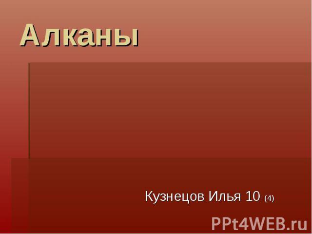 Алканы Кузнецов Илья 10 (4)