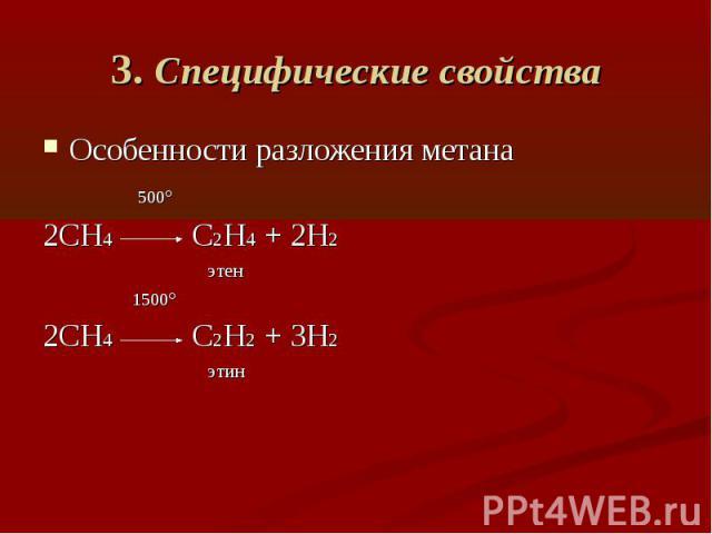 3. Специфические свойстваОсобенности разложения метана 500°2CH4 C2H4 + 2H2 этен 1500°2CH4 C2H2 + 3H2 этин