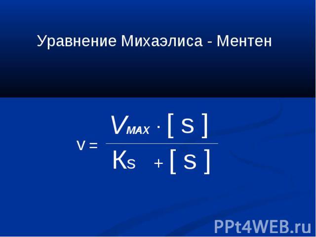 Уравнение Михаэлиса - Ментен