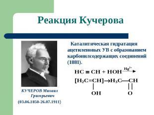 Реакция Кучерова КУЧЕРОВ Михаил Григорьевич(03.06.1850-26.07.1911) Каталитическа