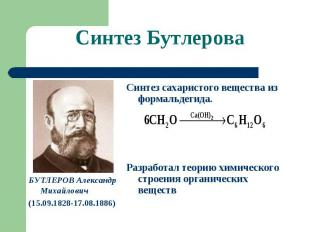 Синтез Бутлерова БУТЛЕРОВ Александр Михайлович(15.09.1828-17.08.1886) Синтез сах