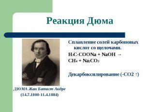 Реакция Дюма ДЮМА Жан Батист Андре(14.7.1800-11.4.1884) Сплавление солей карбоно