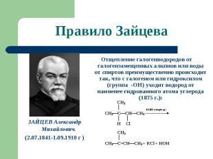 Правило Зайцева Отщепление галогенводородов от галогензамещенных алкпнов или вод