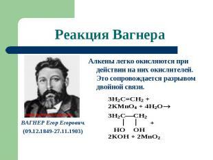 Реакция Вагнера ВАГНЕР Егор Егорович.(09.12.1849-27.11.1903) Алкены легко окисля