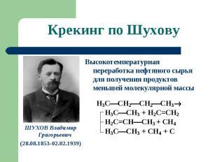 Крекинг по Шухову ШУХОВ Владимир Григорьевич(28.08.1853-02.02.1939) Высокотемпер