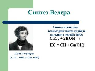 Синтез Велера ВЕЛЕР Фридрих(31. 07. 1800-23. 09. 1882) Синтез ацетелена взаимоде