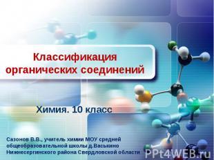 Классификация органических соединений Сазонов В.В., учитель химии МОУ средней об