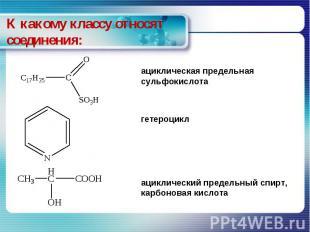 К какому классу относят соединения: ациклическая предельная сульфокислота гетеро