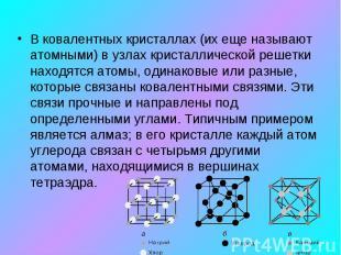 В ковалентных кристаллах (их еще называют атомными) в узлах кристаллической реше