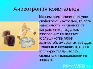 Анизотропия кристаллов Многим кристаллам присуще свойство анизотропии, то есть з