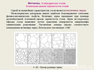 Металлы. Углеродистые стали.Эталонная шкала зернистости стали