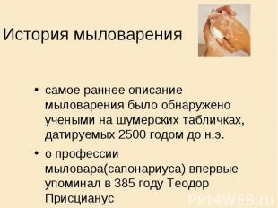 История мыловарения самое раннее описание мыловарения было обнаружено учеными на