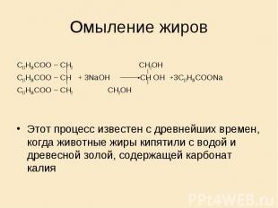 Омыление жиров С17Н35СОО – СН2 СН2ОНС17Н35СОО – СН + 3NaОН СН ОН +3С17Н35СООNaC1