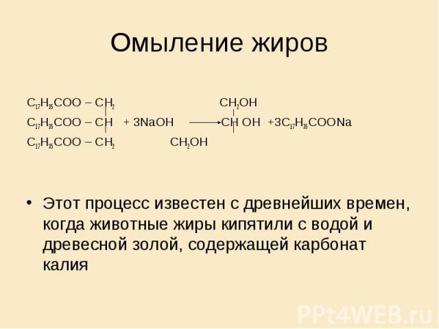 Омыление жиров С17Н35СОО – СН2 СН2ОНС17Н35СОО – СН + 3NaОН СН ОН +3С17Н35СООNaC17H35COO – CH2 CH2OH Этот процесс известен с древнейших времен, когда животные жиры кипятили с водой и древесной золой, содержащей карбонат калия