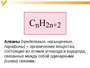Алканы (предельные, насыщенные, парафины) – органические вещества, состоящие из
