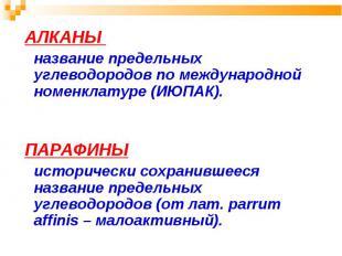 АЛКАНЫ название предельных углеводородов по международной номенклатуре (ИЮПАК).