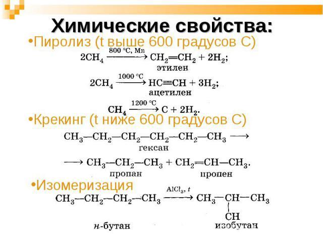 Химические свойства: Пиролиз (t выше 600 градусов С) Крекинг (t ниже 600 градусов С) Изомеризация