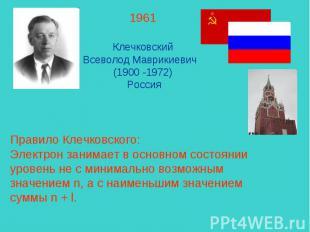 1961 Клечковский Всеволод Маврикиевич (1900 -1972) РоссияПравило Клечковского:Эл