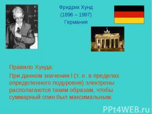 Фридрих Хунд(1896 – 1997)ГерманияПравило Хунда:При данном значении l (т. е. в пр