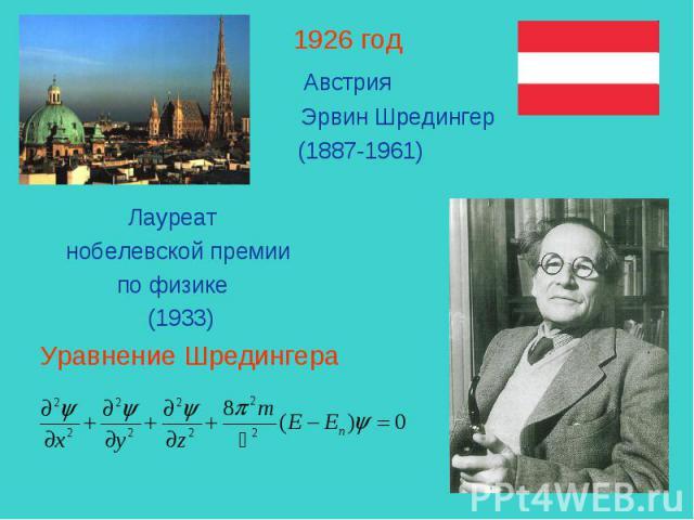 1926 годАвстрия Эрвин Шредингер (1887-1961) Лауреат нобелевской премии по физике (1933) Уравнение Шредингера