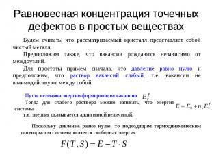 Равновесная концентрация точечных дефектов в простых веществах Будем считать, чт