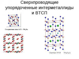 Сверхпроводящие упорядоченные интерметаллиды и ВТСП Соединения типа А15 – Nb3Sn.