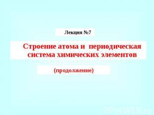 Строение атома и периодическая система химических элементов (продолжение)