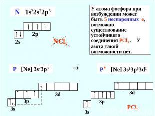 У атома фосфора при возбуждении может быть 5 неспаренных е, возможно существован