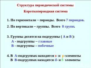 1. По горизонтали – периоды. Всего 7 периодов.2. По вертикали – группы. Всего 8
