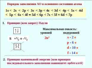 Порядок заполнения АО в основном состоянии атома 1s < 2s < 2p < 3s < 3p < 4s < 3