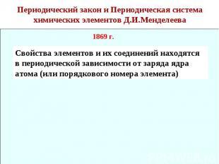 Периодический закон и Периодическая система химических элементов Д.И.Менделеева