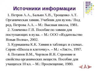 1. Петров А.А., Бальян Х.В., Трощенко А.Т. Органическая химия. Учебник для вузов