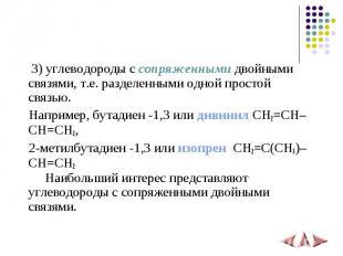 3)углеводороды с сопряженными двойными связями, т.е. разделенными одной простой