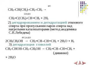 600ºС CH3–CH(CH3)–CH2–CH3 → Cr2O3,Al2O3 CH2=C(CH3)-CH=CH2 + 2H2 2)дегидрировани
