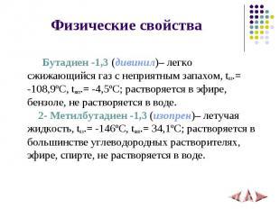 Бутадиен -1,3 (дивинил)– легко сжижающийся газ с неприятным запахом, tпл.= -108,