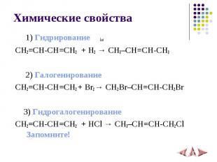 Химические свойства 1) Гидрирование kat CH2=CH-CH=CH2 + H2 → CH3–СH=CH-CH3 2) Га